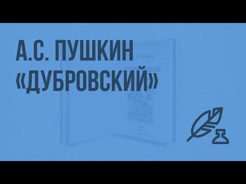Литература 6 (Архангельский А.Н.) - А. С. Пушкин. «Дубровский». Герой - благородный разбойник