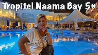 Египет 2021 Обзор отеля Tropitel Naama Bay 5 Тропител Наама Бей 5 Шарм эль Шейх 2021 Наама Бей