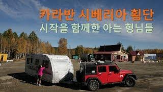 [기가네] 카라반 세계여행 시베리아횡단#2 (Cross…