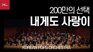내게도 사랑이 by KOREAN POPS ORCHESTRA(코리안팝스오케스트라)