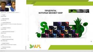APLGO Вебинар PRO  Продукт. Национальный Директор Гузалия Ганиева.