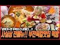 부천으로 이사 가기 전! 방문한 부천 육칼밥 맛집 90년대로 돌아온 기분이야..korean mukbang eating show히밥