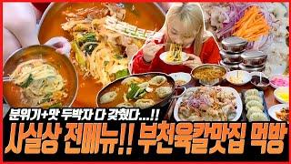 부천으로 이사 가기 전! 방문한 부천 육칼밥 맛집 90…