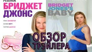 Дневник Бриджит Джонс 3[Bridget Jones's Baby] ОБЗОР трэйлера