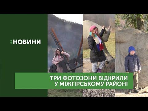 """Три фотозони в рамках проєкту """"Давні традиції в новому форматі"""" презентували на Міжгірщині"""