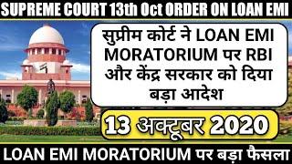 Supreme Court 13th October Order on LOAN EMI MORATORIUM EXTENSION and Moratorium Interest Waive Off.