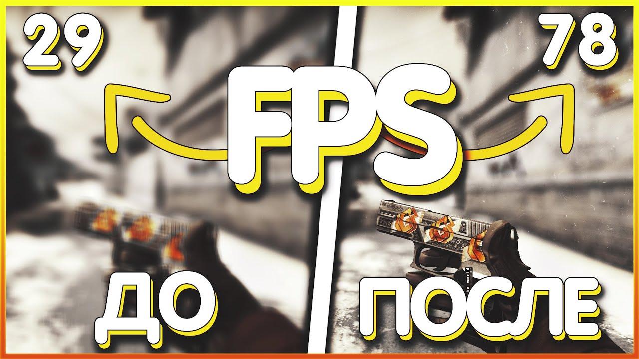 Как Поднять и Повысить ФПС в CS:GO // ФПС до НЕБЕС в КС ГО ...
