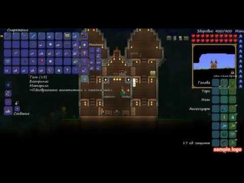 видео: Дом для выживания в terraria.