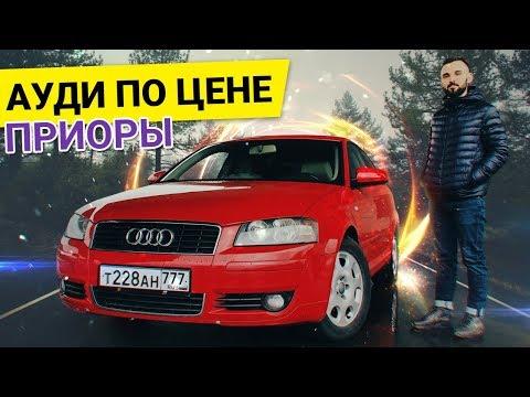 Обзор AUDI A3. старая НЕМКА которая РАЗВЕДЕТ на БАБКИ!