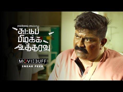 Suttu Pidikka Utharavu - Moviebuff Sneak Peek | Mysskin, Suseenthiran, Vikranth | Ramprakash Rayappa