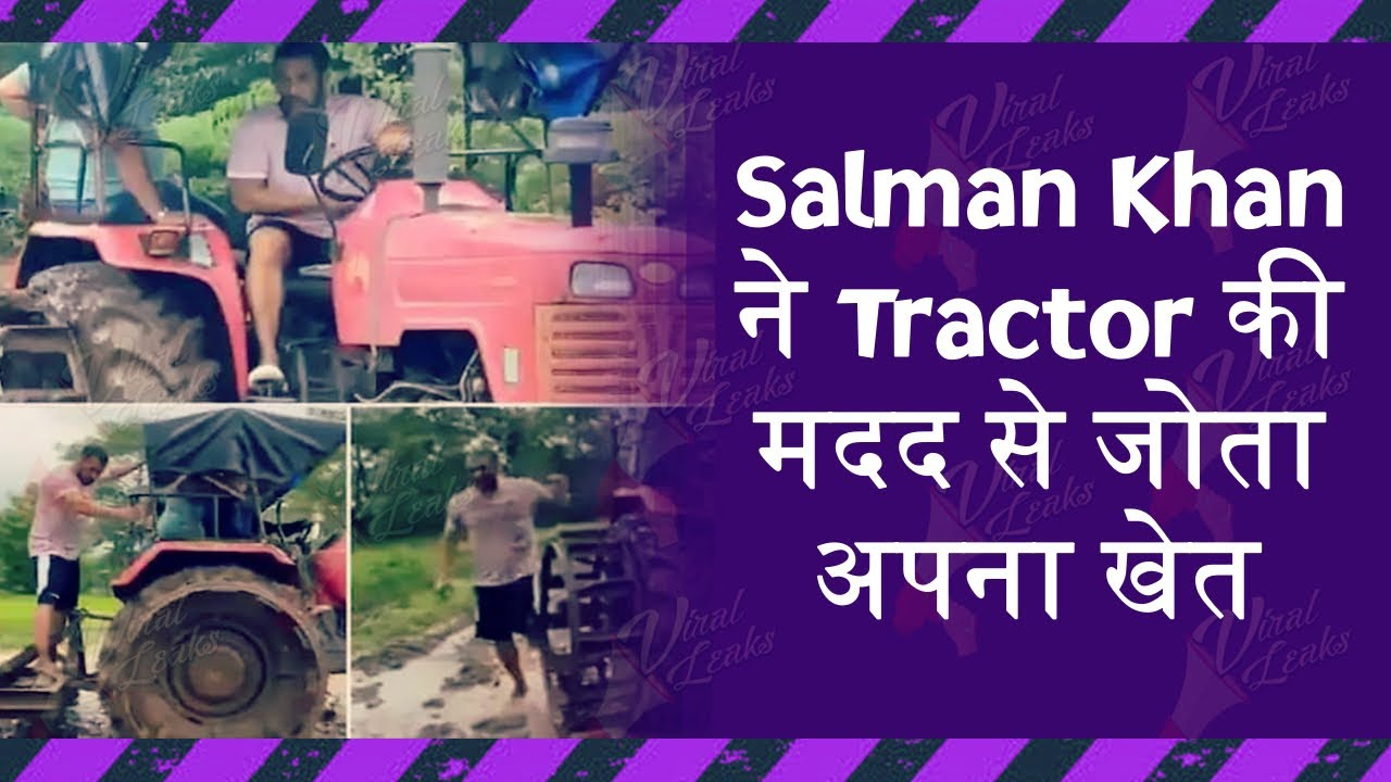 Salman Khan ने Tracker की मदद से जोता अपना खेत, Farmhouse पर यूं बिता रहे हैं समय | Viral Video