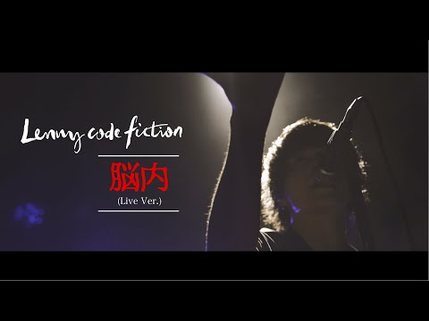 Lenny code fiction 『脳内』(LIVE Ver. @2019.12.10 Shibuya WWW X)
