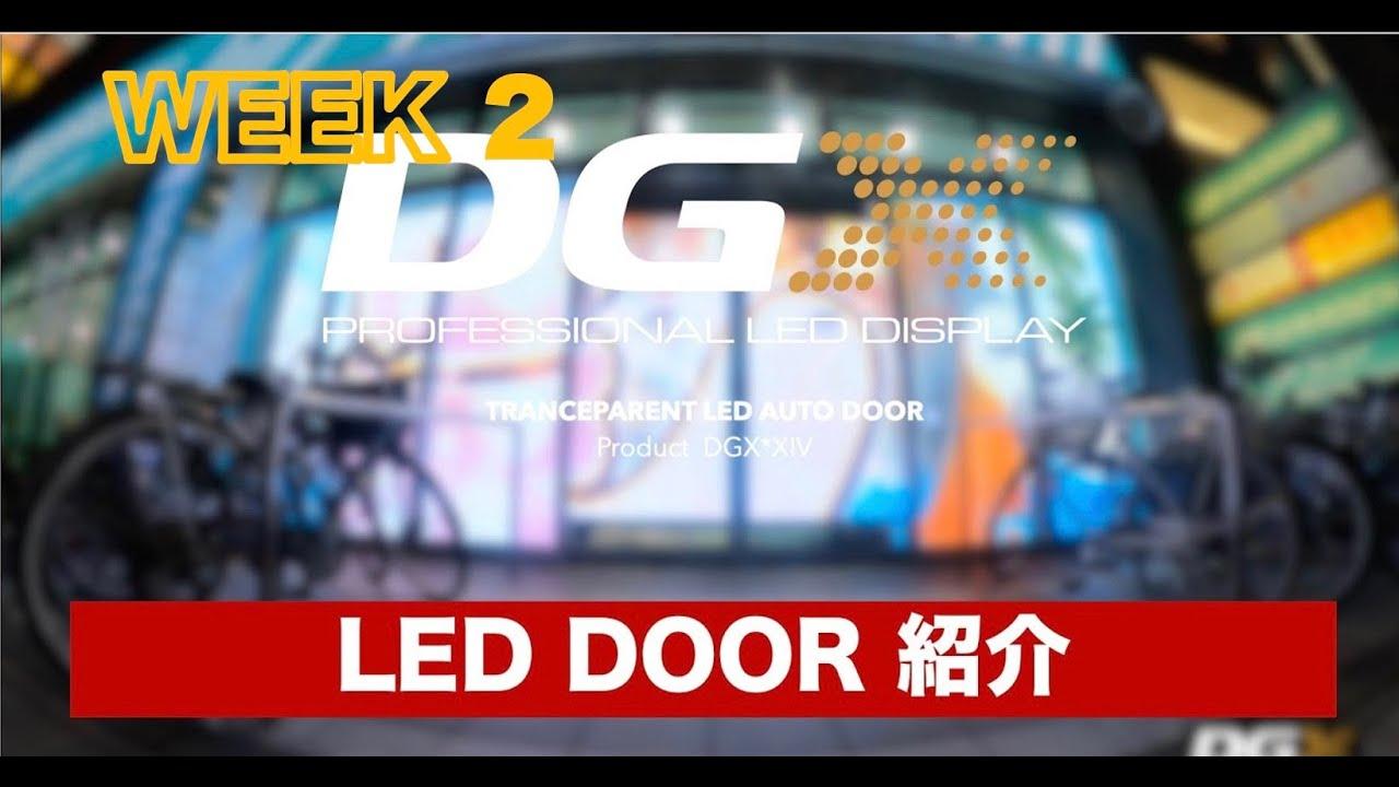 【日本でトップクラスの事例を誇るLEDビジョンプロが作った】 自動ドア プロダクト紹介動画 by DGX
