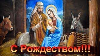 Душевное поздравление С РОЖДЕСТВОМ в стихах. Поздравления с Рождеством 2019.