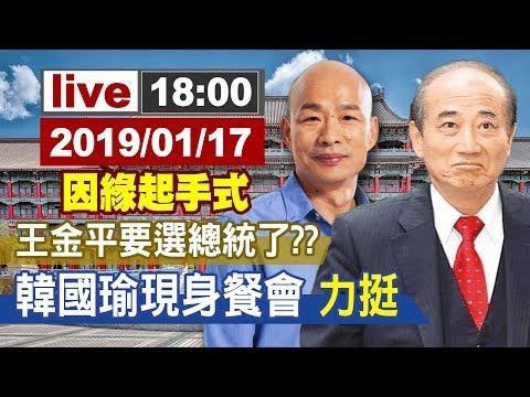 【完整公開】因緣起手式 王金平 要選總統了??  韓國瑜現身餐會 力挺