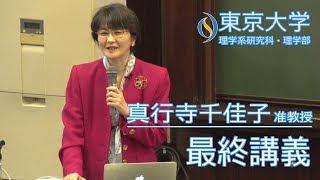 2018/03/03 真行寺千佳子准教授 最終講義