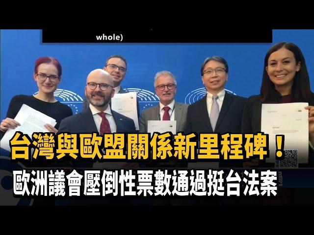 無懼中國威脅! 歐洲議會壓倒性票數通過挺台法案-民視台語新聞