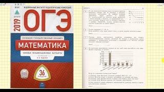 Подготовка к ОГЭ по математике 2019. 13 вариант. №10-14.