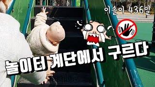 아기 놀이터에서 놀다가 아기 응급실 실려갈뻔한 육아브이…