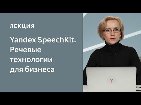 SpeechKit – речевые технологии для бизнеса. Автоматизация работы колл-центров