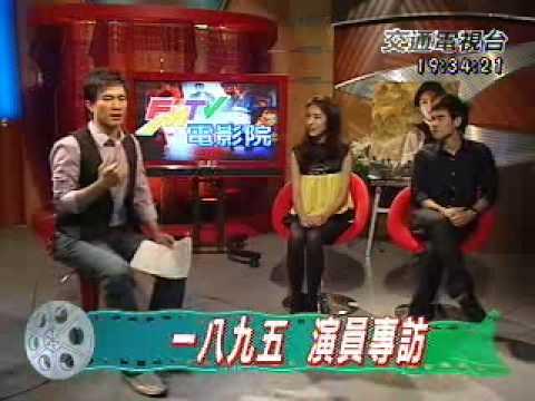 FMTV電影院@1895 演員楊謹華.張書豪專訪PART2