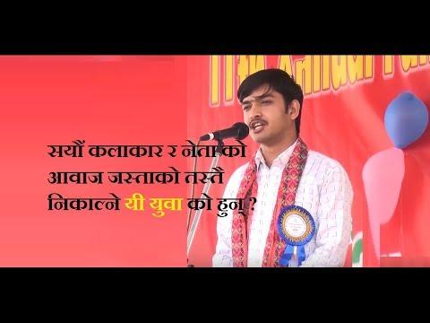सयौं कलाकार र नेताको दुरुस्तै आवाज निकाल्ने यी युवा को हुन् Ramesh Sangroula || Subodh Gautam