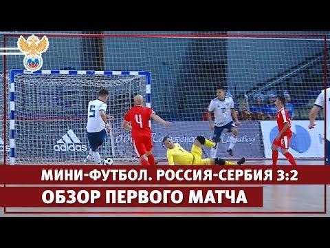 Мини-футбол. Россия - Сербия 3:2. Обзор первого матча | РФС ТВ
