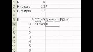 Биномиальное распределение. Часть 4
