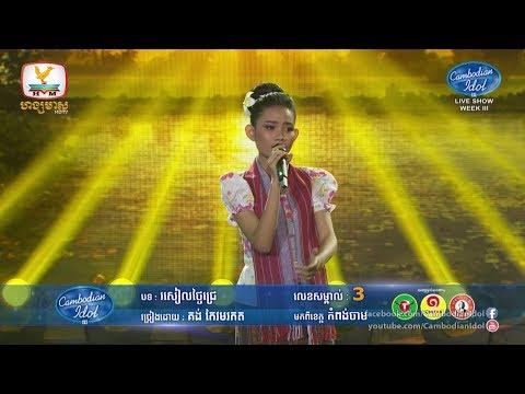Cambodian Idol Season 3 Live Show Week 3   គង់ កែវមរកត - រសៀលថ្ងៃជ្រេ