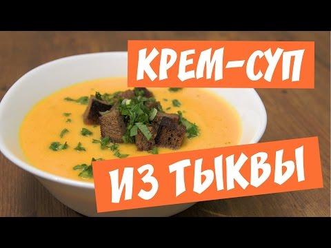 Как сварить суп из тыквы со сливками
