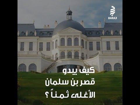 كيف يبدو قصر ولي العهد السعودي الأغلى ثمنا Youtube