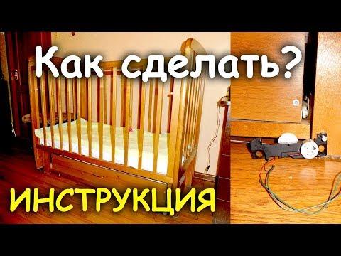 Детская кроватка сделай сам