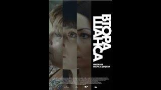 Втора шанса [2019] - Македонски филм