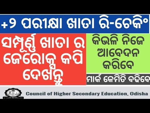 +2 result rechecking full process 12th odisha mark re-addition CHSE Re-checking