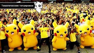 10 ВЕЩЕЙ КОТОРЫЕ ПОЯВИЛИСЬ ИЗ-ЗА ПОКЕМОН ГО (Pokemon Go)(, 2016-08-26T06:00:01.000Z)
