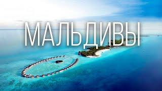 Мальдивы отдых цены перелет отель еда развлечения
