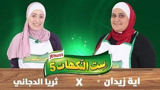الحلقة الثانية عشر - آية زيدان وثريا الدجاني