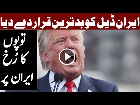 Donald Trump Ko Aagla Shikar Mil Gaya - Headlines 12:00 AM - 14 Oct 2017 - Express News