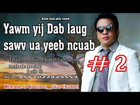 Yawm yij dab sawv ua yeeb ncuab# 2. 3/12/2018