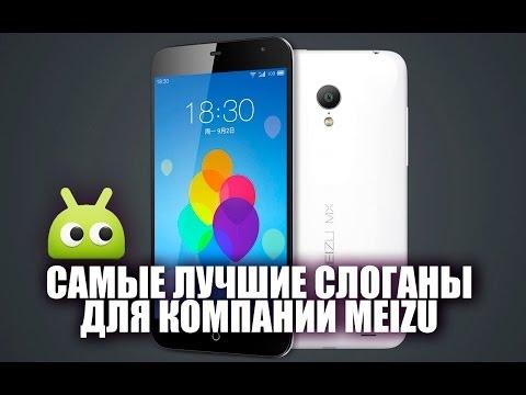 Самые лучшие слоганы! Итоги конкурса Meizu MX3