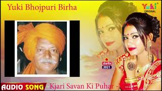 Karjri - सावन की  फुहार  भाग -1-।Sawan Ki Phuhar| Karjri- Vol-1 |Ram Kailash Yadav Rain Songs  Audio