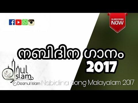ഈ-വർഷത്തെ-ഏറ്റവും-മികച്ച-നബിദിനഗാനം-|-nabidina-songs-malayalam-2017