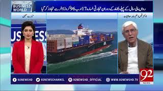 Dr Qais Aslam Talks About Pakistan Economic Situation- 13 January 2018 - 92NewsHDPlus