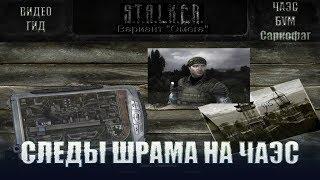С.Т.А.Л.К.Е.Р. Вариант 'Омега', версия 4.2.3 След Шрама на ЧАЭС и ПДА Лебедева.