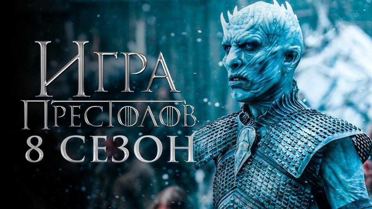 """Сериал  """"ИГРА ПРЕСТОЛОВ """" 8 й сезон, 2019   Русский тизер трейлер."""