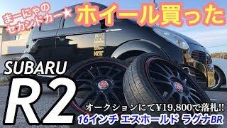 まーにゃの休日 セカンドカー R2のホイールをラグナBRに交換する。の巻 (S-HOLD LAGUNA BR 16インチ 5.5J+48)