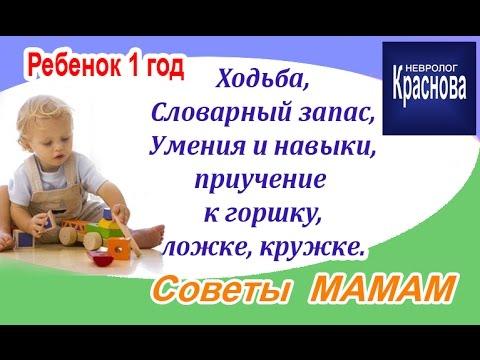 Ребенок 1 год -