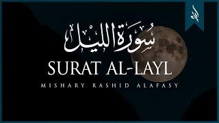 Surat Al-Layl (The Night)   Mishary Rashid Alafasy   مشاري بن راشد العفاسي   سورة الليل