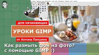 Как сделать размытый фон на фотографии.mp4(http://www.GimpArt.org/videokurs/ - Кликай и получи Бесплатный ВИДЕО-КУРС ДЛЯ НАЧИНАЮЩИХ по работе в фоторедакторе GIMP Урок..., 2012-07-30T18:56:25.000Z)