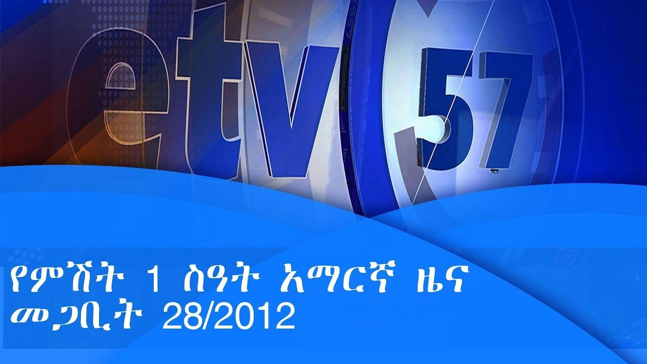 የምሽት 1 ስዓት አማርኛ  ዜና ...መጋቢት 28/2012 ዓ.ም|etv